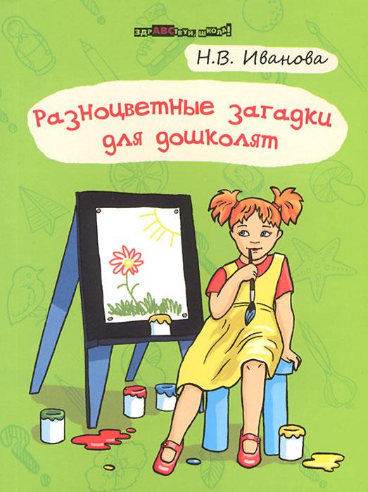 Купить Разноцветные загадки для дошколят
