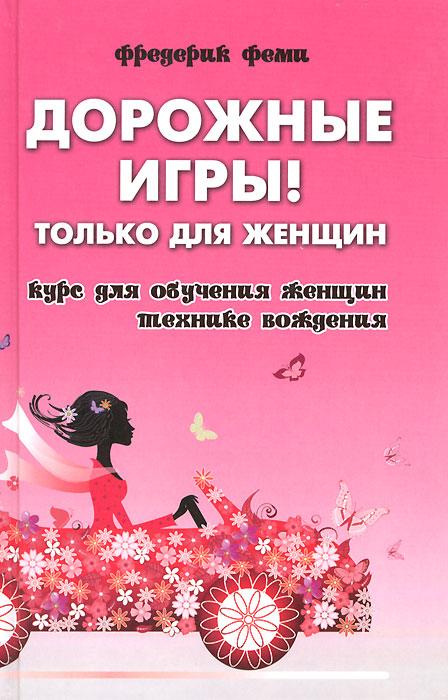 Фредерик Феми Дорожные игры. Только для женщин