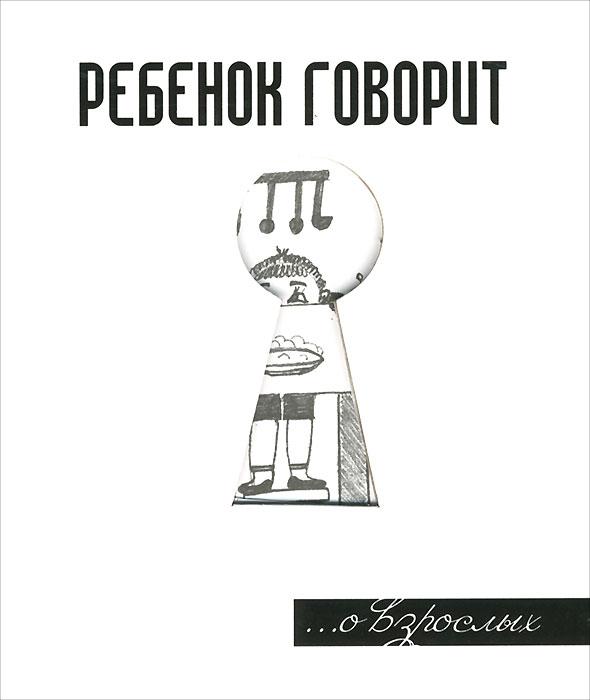 Г. Г. Токарев Ребенок говорит... О взрослых кинг с ветер сквозь замочную скважину