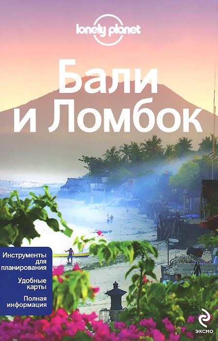 Бали и Ломбок ISBN: 978-5-699-67840-2 lonely planet