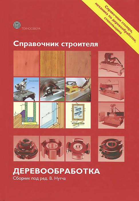 Справочник строителя. Деревообработка