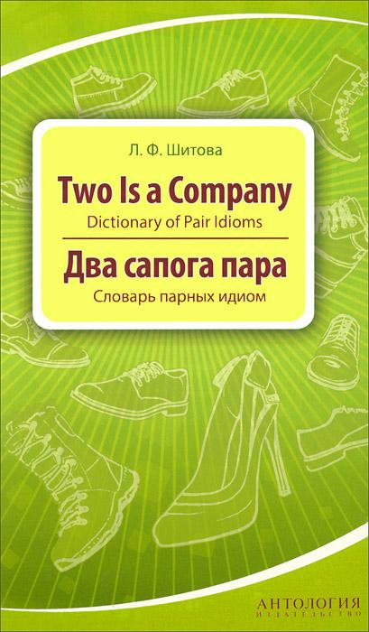 Л. Ф. Шитова Два сапога пара. Словарь парных идиом и бинь юн 100 китайских идиом