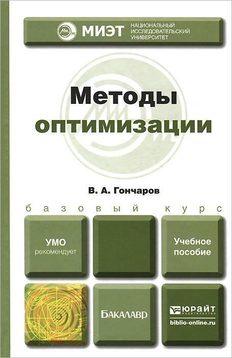 Методы оптимизации. Учебное пособие