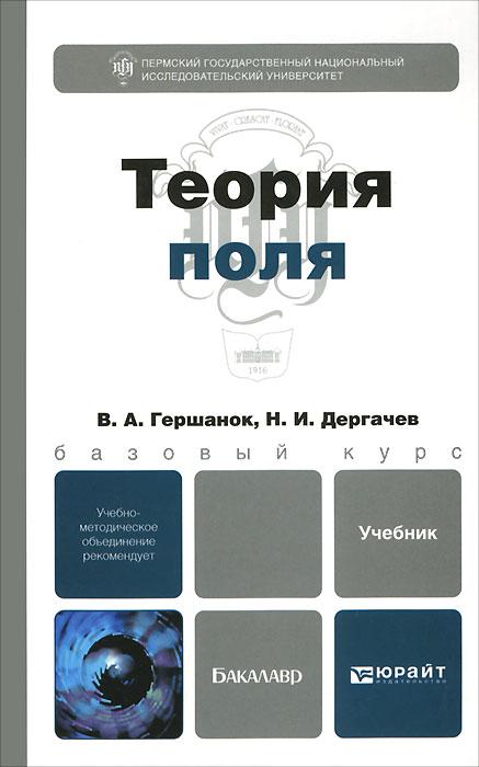 В. А. Гершанок, Н. И. Дергачев
