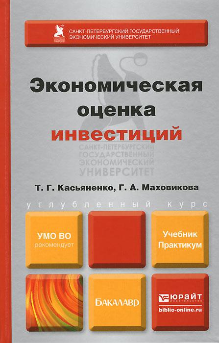 Экономическая оценка инвестиций. Учебник и практикум