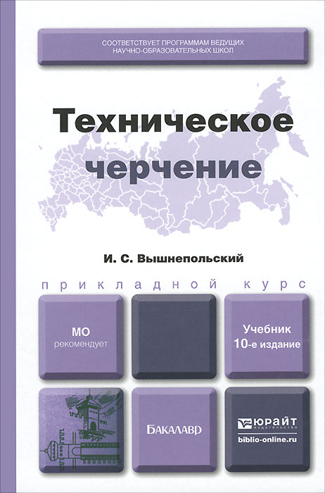 Техническое черчение. Учебник