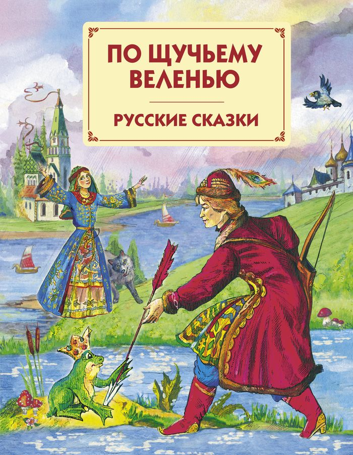 По щучьему веленью проф пресс любимые сказки сказки русских писателей