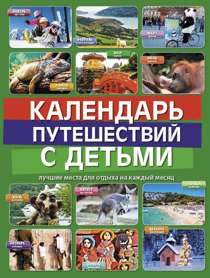 Календарь путешествий с детьми. М. В. Игнатьева, Е. Ю. Самарцева, К. С. Чеснокова