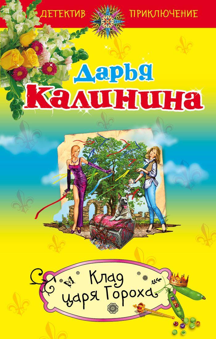 Дарья Калинина Клад Царя Гороха