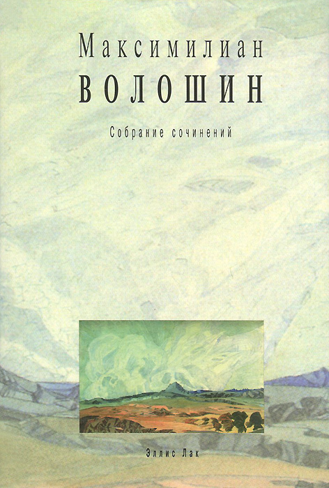 Максимилиан Волошин Максимилиан Волошин. Собрание сочинений. Том 12. Письма 1918-1924гг