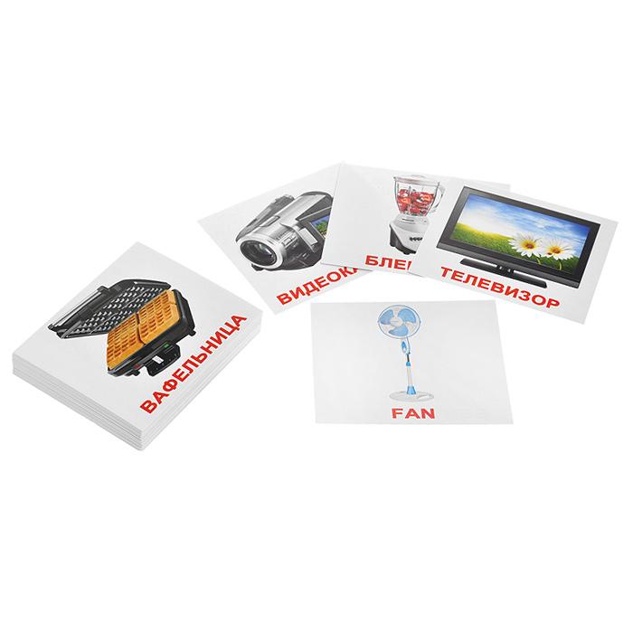 игровая техника s s набор бытовая техника Вундеркинд с пеленок Обучающие карточки Бытовая техника
