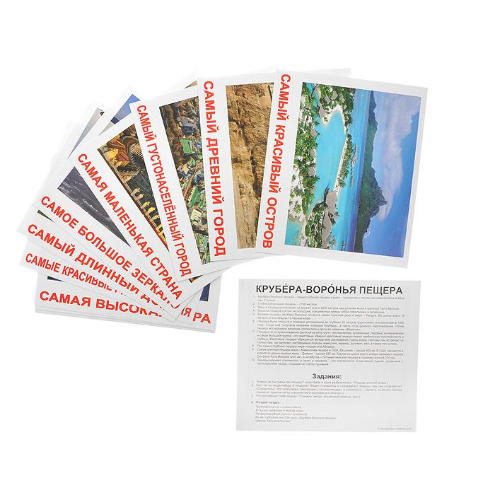 Вундеркинд с пеленок Обучающие карточки Самые-самые эверест