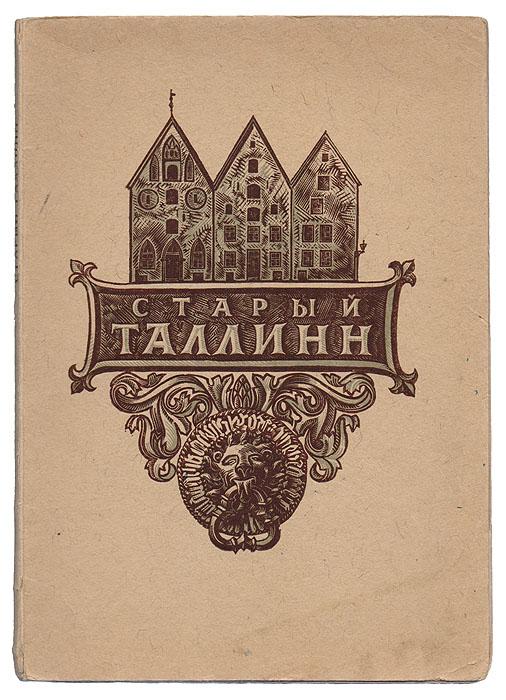 Старый Таллинн и его достопримечательности кальян таллинн