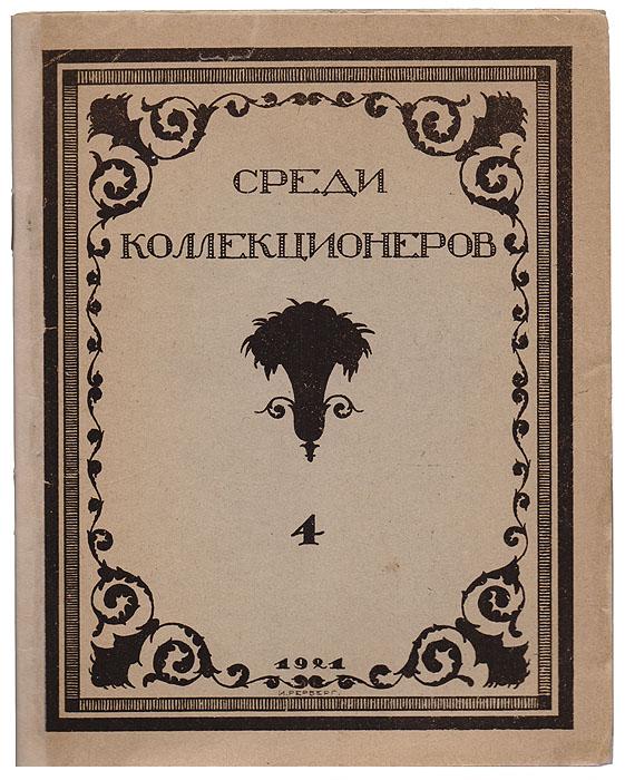 Среди коллекционеров. 1921, № 42510101Малотиражное издание (200 экземпляров). Москва, 1921 год. Издательство Среди коллекционеров. Оригинальная обложка. Стеклографированное издание. Сохранностьхорошая. Московское (частное) издательство «Среди коллекционеров» было создано в1921 году. Его организатором и бессменным редактором был И.И.Лазаревский - выдающийся искусствовед и незаурядныйколлекционер, известный не только в России, но и в Европе. Лазаревский сам и сформировал основной «костяк» этого издательства, пригласив для работы в редакции профессоров: А.Сидорова, Б.Виппера, Н.Некрасова, В.Адарюкова, директора Эрмитажа С.Тройницкого, известных искусствоведов: П.Эттингера, П.Муратова, А.Эфроса, Б.Терновца. С издательством постоянно сотрудничали члены Ленинградского общества библиофилов (ЛОБ) Э.Голлербах, В.Воинов и В.Охочинский. Журнал СРЕДИ КОЛЛЕКЦИОНЕРОВ был главным, но не единственным достижением издательства. Кроме перечисленных направлений журнал информировал читателя о деятельности отдельных известных издателей и библиофилов, публиковал описания крупнейших частных собраний книг, рукописей и произведений прикладного искусства, различные библиографические обзоры.За неполных 4 года существования издательства было выпущено 48 номеров журнала «Среди коллекционеров», в 29 оригинально оформленных издательских обложках, большинство из которых стали классическими образцами искусства книжной графики периода создания СССР.По ряду причин, прежде всего материального характера, в 1924 году издательство прекратило свое существование, а его продукция быстро перешла в разряд библиографических редкостей.