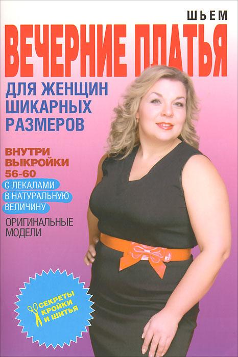 О. В. Яковлева Шьем вечерние платья для женщин шикарных размеров (+выкройки)