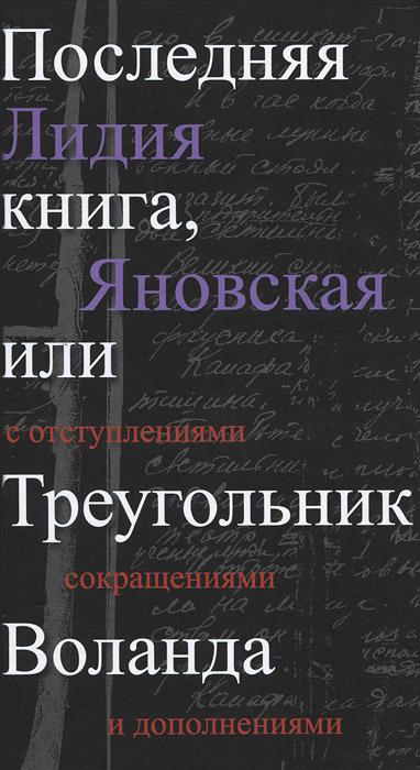 Л. М. Яновская Последняя книга, или Треугольник Воланда
