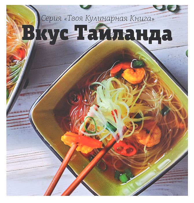 Вкус Таиланда том ям