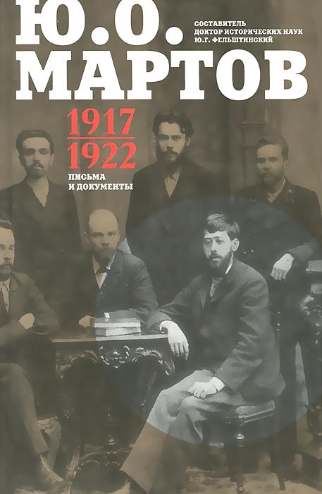 Ю. О. Мартов Ю. О. Мартов. Письма и документы. 1917-1922