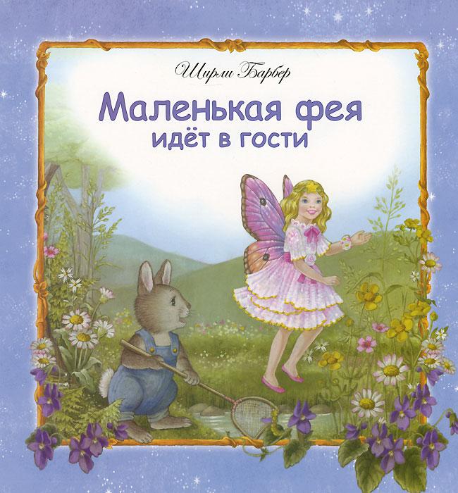 Маленькая фея идет в гости Уцененный товар (№1)