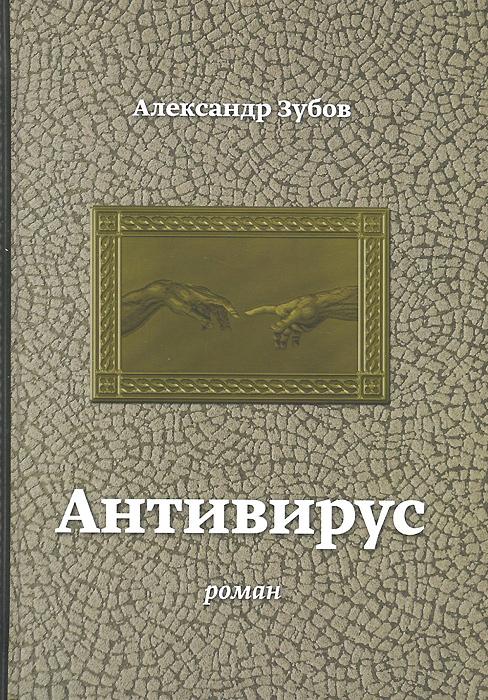 Александр Зубов Антивирус антивирус
