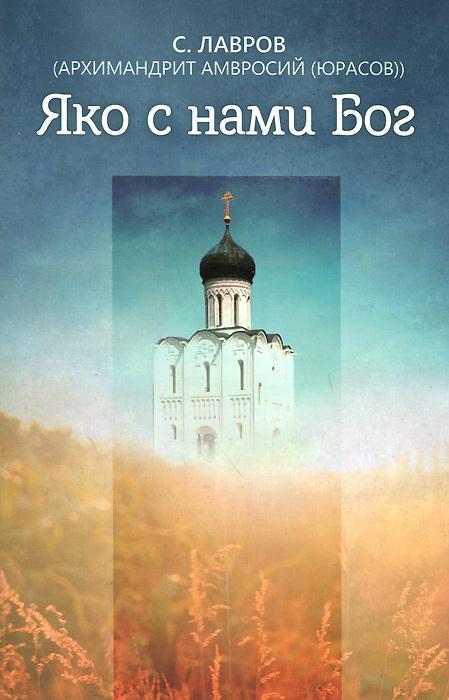 С. Лавров Яко с нами Бог