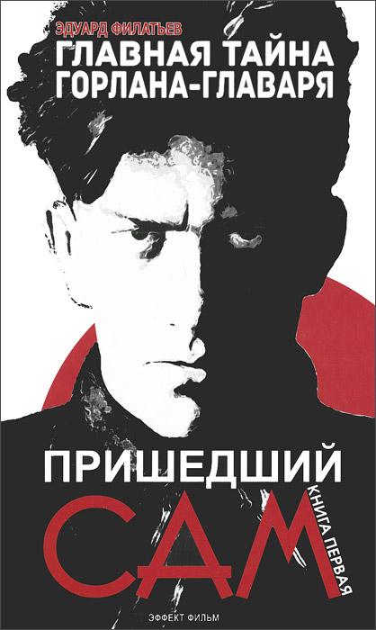 Эдуард Филатьев Главная тайна горлана-главаря. Книга 1. Пришедший сам о времени и о реке