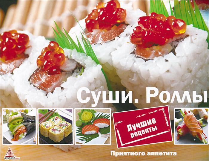И. Л. Санина Суши. Роллы. Лучшие рецепты набор для приготовления роллов ruges суши