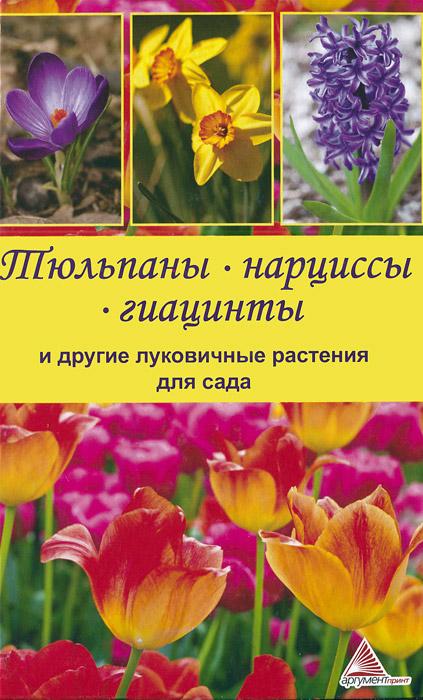 Я. В. Васильева Тюльпаны, нарциссы, гиацинты и другие луковичные растения для сада