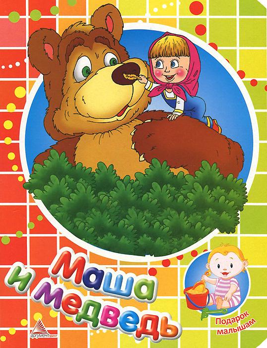 Маша и медведь украинские жд купить жд билеты