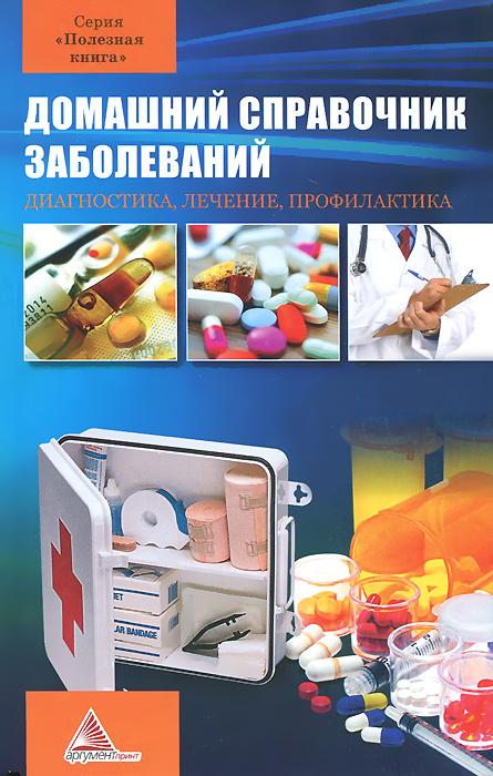 Я. В. Васильева Домашний справочник заболеваний