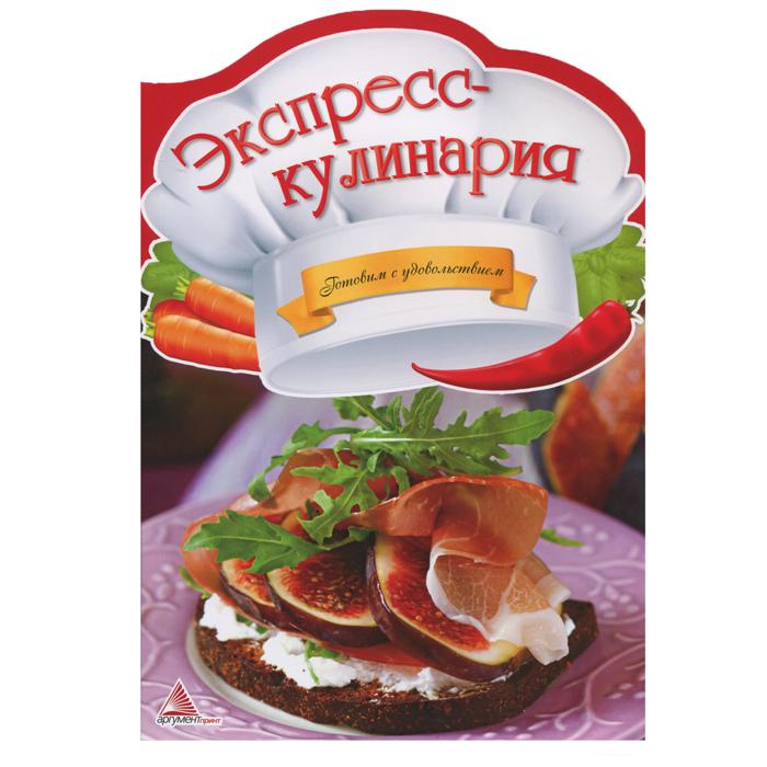 Л. О. Жадан Экспресс-кулинария жадан с в ворошиловград