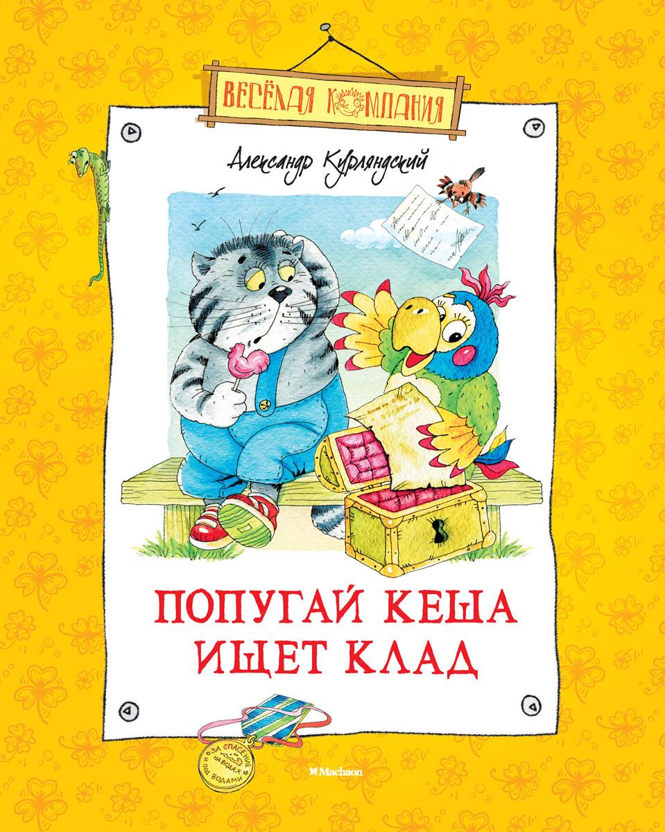 Александр Курляндский Попугай Кеша ищет клад