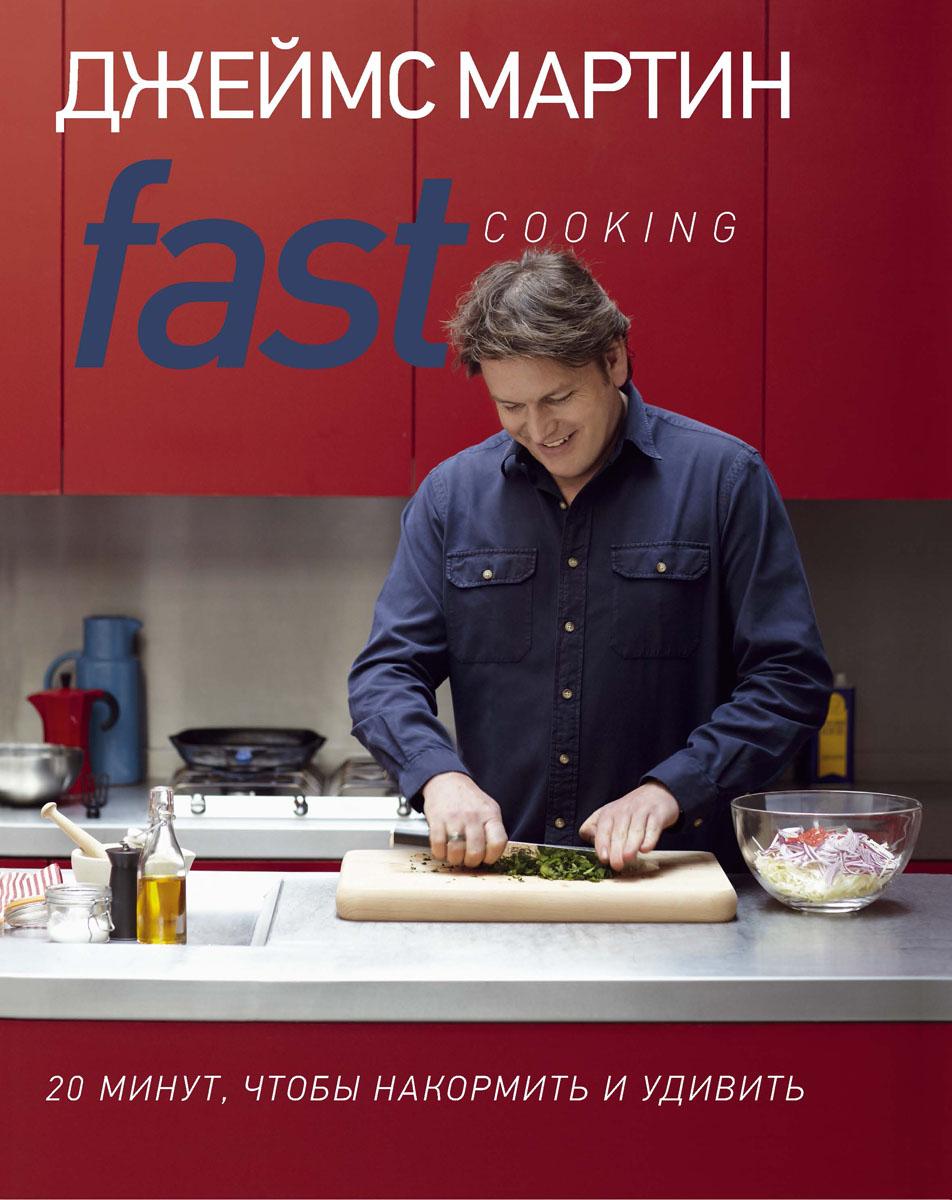Джеймс Мартин. Fast Cooking