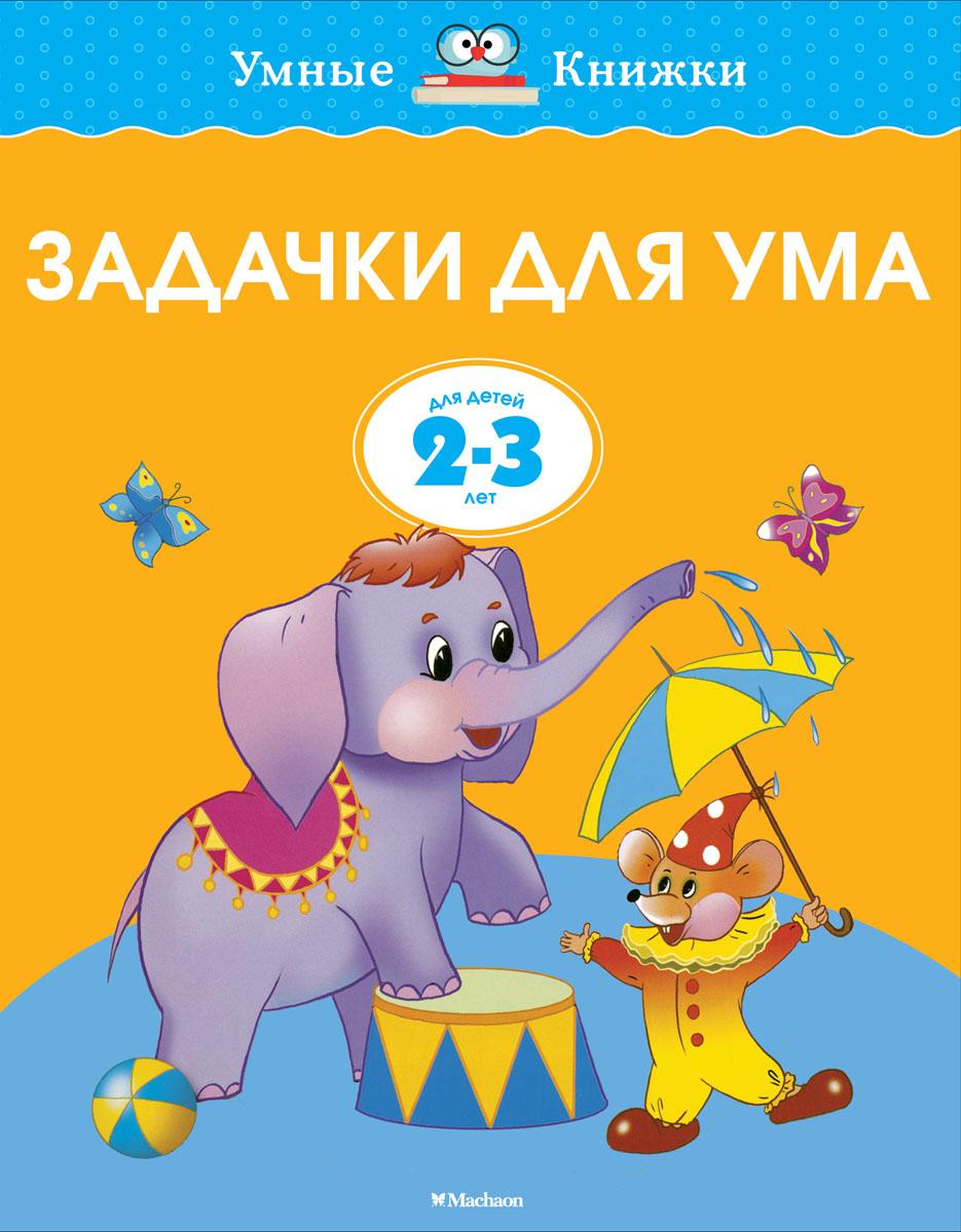 Ольга Земцова Задачки для ума. Развиваем мышление. Для детей 2-3 лет