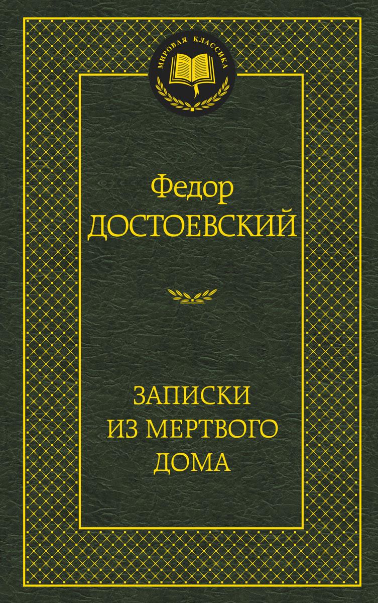 Федор Достоевский Записки из Мертвого дома