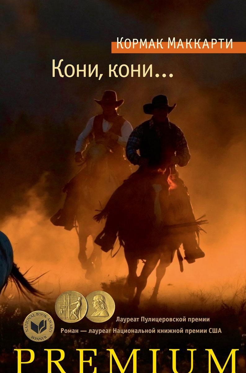 Кормак Маккарти Кони, кони... кровавый меридиан