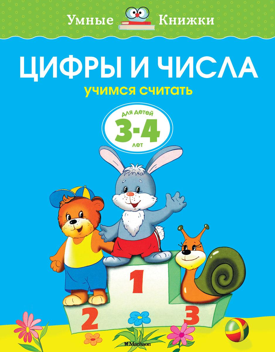 Ольга Земцова Цифры и числа. Учимся считать. Для детей 3-4 лет