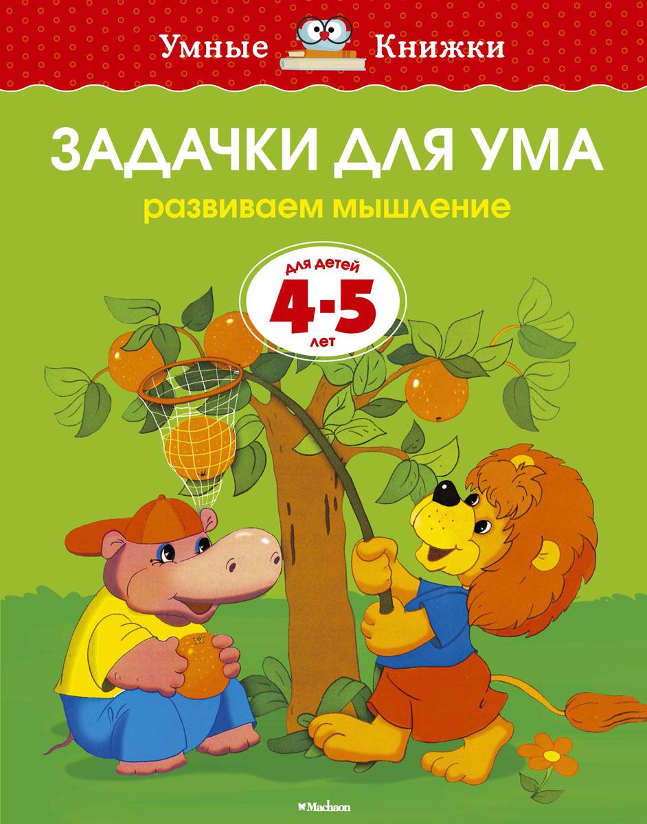 О. Н. Земцова Задачки для ума. Развиваем мышление. Для детей 4-5 лет