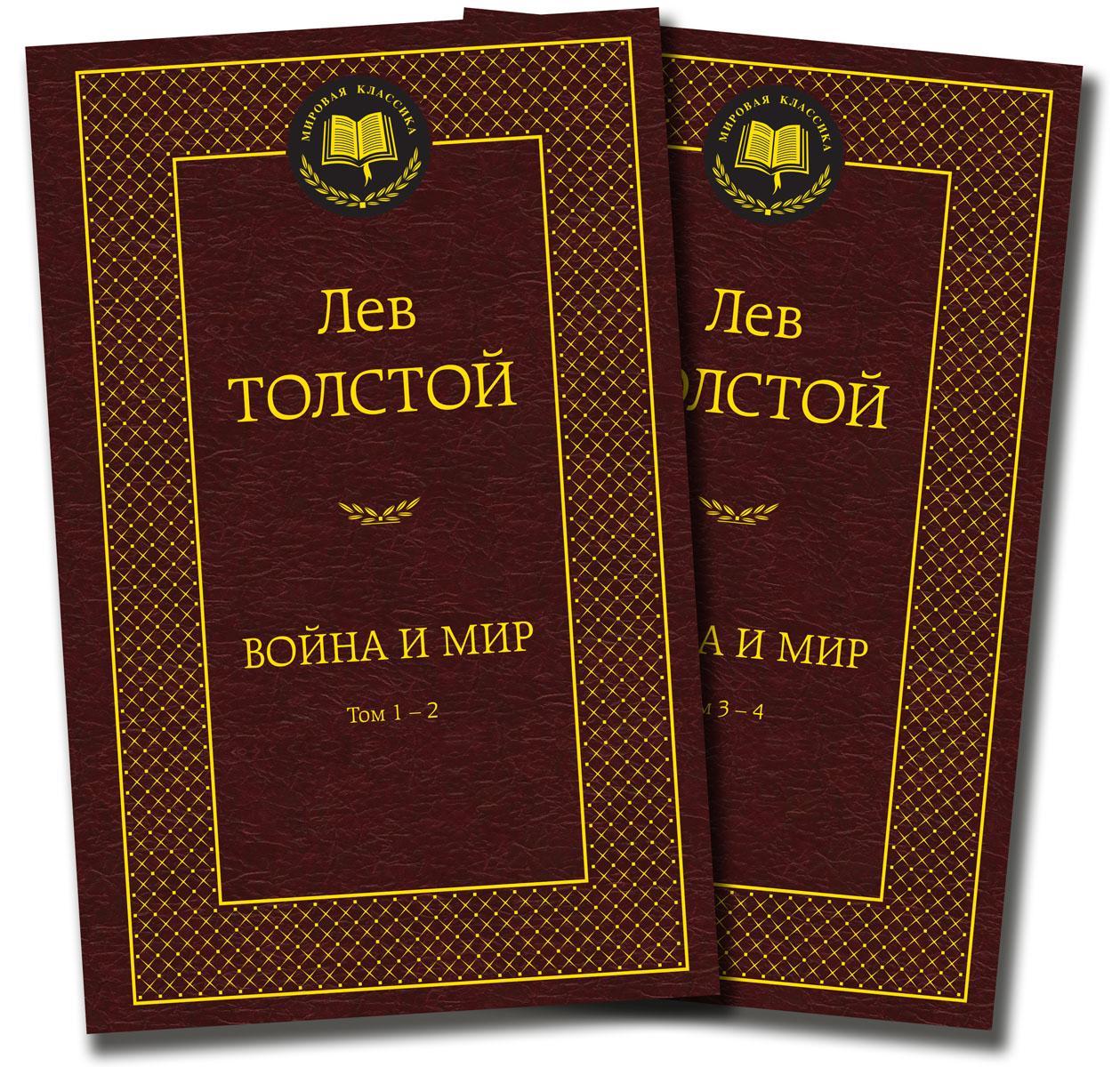 Лев Толстой Война и мир (комплект из 2 книг) лев толстой война и мир тома 1 и 2 в сокращении