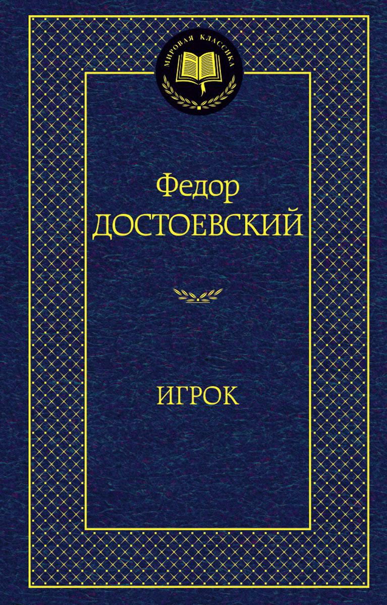 Федор Достоевский Игрок федор достоевский crime and punishment преступление и наказание