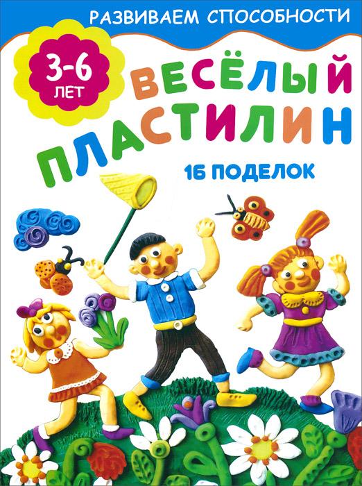 Е. Смирнова Веселый пластилин. 16 поделок. 3-6 лет поделки из пластилина