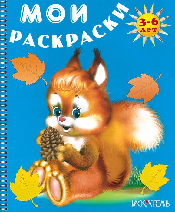 Белочка. Раскраска. 3-6 лет английский для детей от 3 до 6 лет fairy tales твик