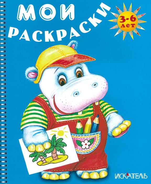 Бегемотик. Раскраска. 3-6 лет английский для детей от 3 до 6 лет fairy tales твик