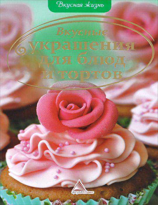 Е. А. Сайдакова Вкусные украшения для блюд и тортов бойко е вкусные салаты для праздничного стола