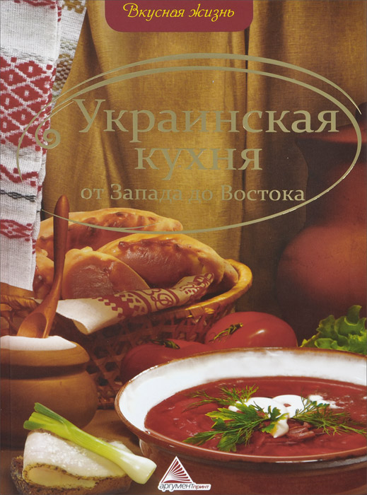 Е. А. Альхабаш Украинская кухня от Запада до Востока билет киев феодосия украинская жд