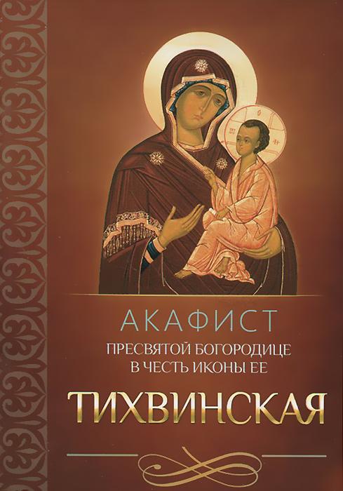 Акафист Пресвятой Богородице в честь иконы Ее Тихвинская икона избавительница от бед страждущих