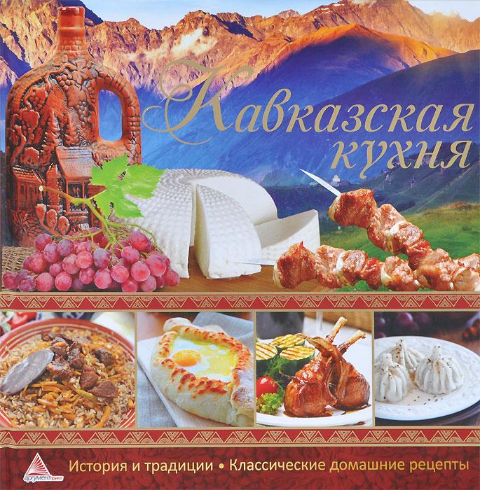 И. Н. Тумко Кавказская кухня