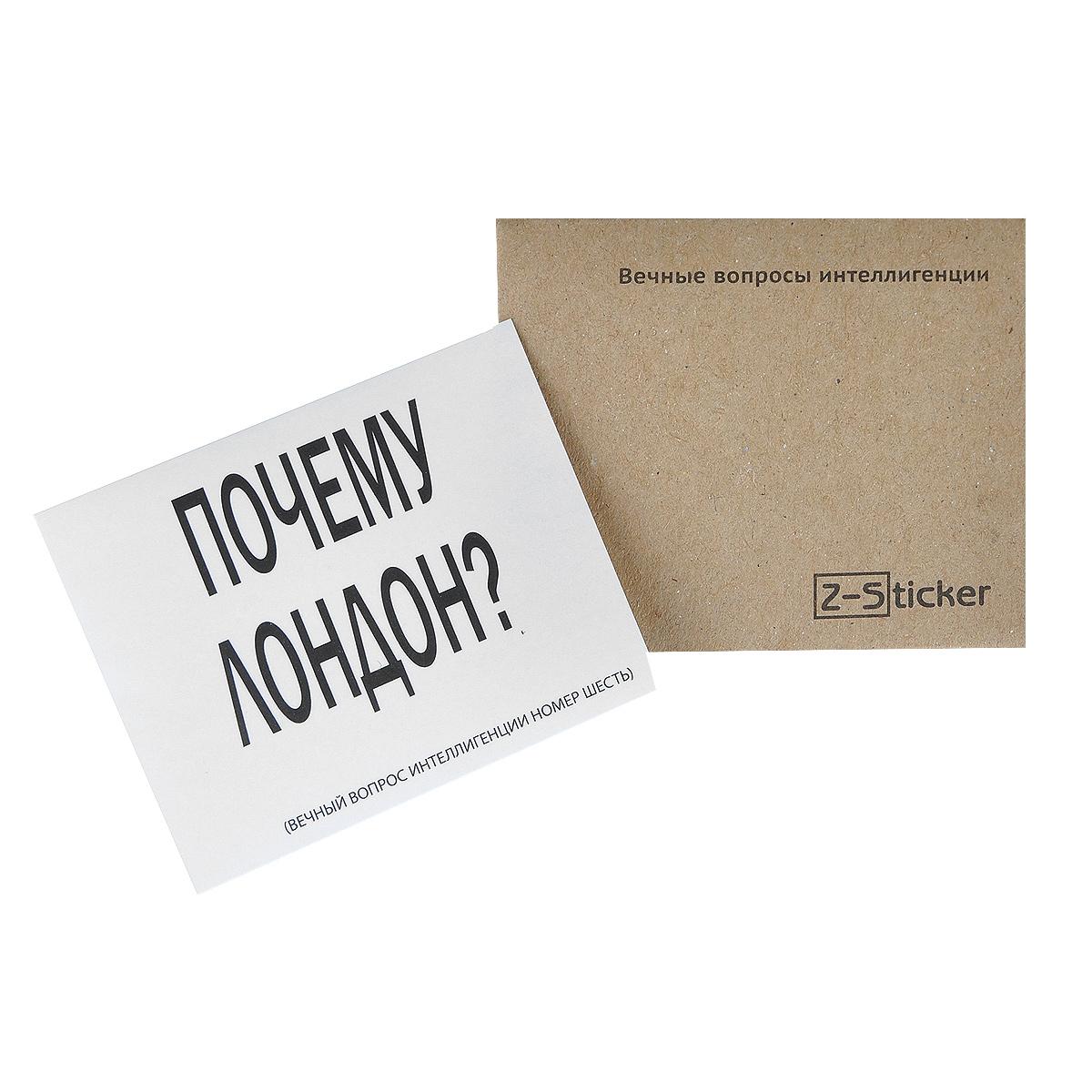 Вечные вопросы интеллигенции. Z-Sticker (набор из 7 наклеек)