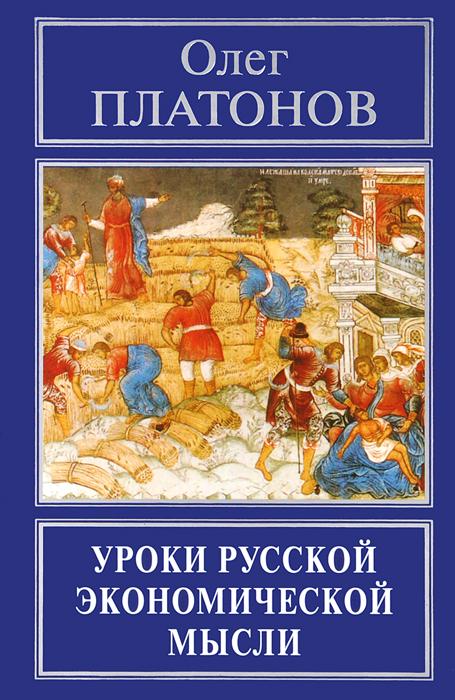 Олег Платонов Уроки русской экономической мысли