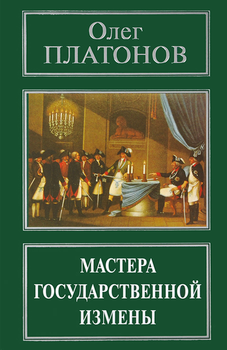 Олег Платонов Мастера государственной измены